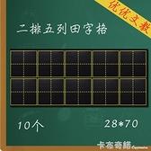 十連磁力田字格小黑板貼 軟磁鐵10格田字格磁性粉筆書寫教學教具 聖誕節全館免運