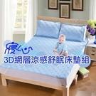 (寢心)外銷日本 3D網層涼感舒眠床墊組 QMAX3D-(枕套組)