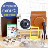 免運【菲林因斯特】公司貨 富士 fujifilm instax mini70 豪華12件套餐組 皮套 / 富士拍立得