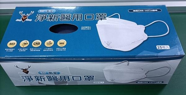 限量特價~淨新韓版4D立體雙鋼印醫用口罩@成人-多色可選@一盒25片 無異味 魚型口罩 空間大超好戴