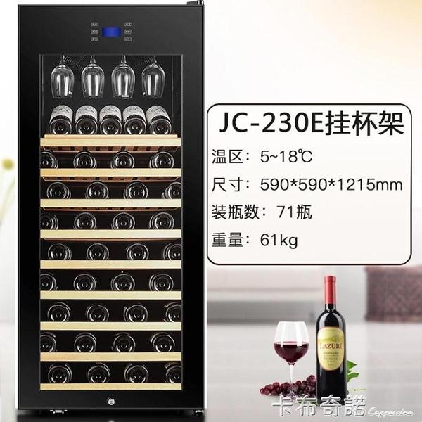 Candor/凱得恒溫電子紅酒櫃茶葉冰吧家用壓縮機葡萄酒玻璃冷藏櫃