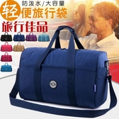 旅行袋 免運旅行包袋 水洗尼龍布料行李包 時尚休閒大容量男女運動包小c推薦