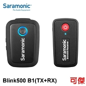Saramonic 楓笛 一對一無線麥克風套裝 Blink500 B1 (TX+RX) 無線麥克風 公司貨 可傑 限宅配