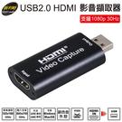 [哈GAME族]全新 免運 可刷卡 支援MacOS 影音錄製直播 伽利略 USB2.0 HDMI 影音擷取器 U2HCTU