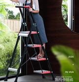 家用加厚鋁合金梯子折疊室內便攜人字梯多功能伸縮扶梯梯子QM 依凡卡時尚