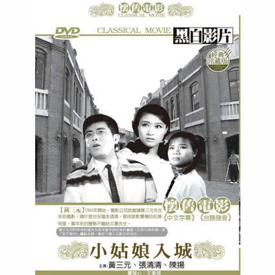 小姑娘入城(典珍黑白台語片)DVD