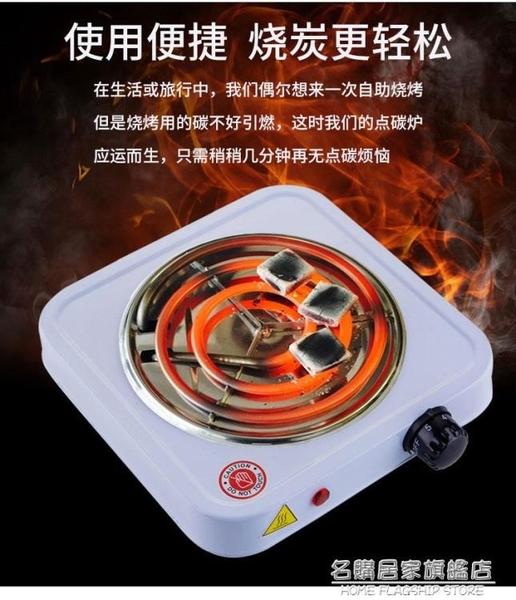煎藥爐烤爐點炭爐燒炭爐電熱爐煮茶咖啡爐發熱管可調溫取暖烤火爐 NMS名購新品