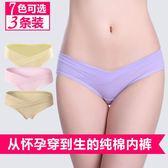 孕婦內褲低腰棉質透氣無痕大碼彈力懷孕期產后禮盒裝 GY349『寶貝兒童裝』