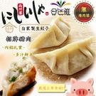 【冷凍免運宅配】西川家-燒き餃子-招牌豬肉餃子(1050g(50顆)/袋)X7袋【合迷雅好物超級商城】