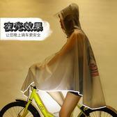 騎行電動車自行車雨衣成人女韓國學生時尚雨披外套男防水防風加厚