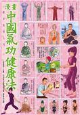 (二手書)漫畫中國氣功健康法