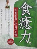 【書寶二手書T2/養生_ZCD】食癒力-范秀琴教你吃出好生機_范秀琴