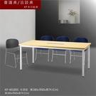 【會議桌 & 洽談桌 KP】多功能桌 KP-60180S 水波紋 主管桌 會議桌 辦公桌 書桌 桌子