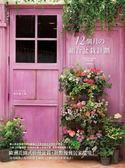 (二手書)12個月的組合盆栽計劃:歐洲花園式浪漫盆栽,妝點優雅居家環境!