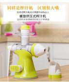 全館79折-手動榨汁機果雨榨汁機家用多功能迷你手搖學生榨汁器小麥草水果原汁