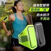 【Love Shop】Baseus倍思 通用型手機臂帶 臂包 臂套 輕薄運動 手臂 跑步 健身 便捷收納 防水防汗