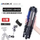 贈超值好禮 AOKA KE255C+BH...