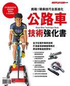 (二手書)公路車技術強化書:挑戰!騎乘技巧全面進化