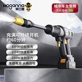 洗車水槍 便攜式洗車神器無線充電洗車機清洗機鋰電池洗車水槍
