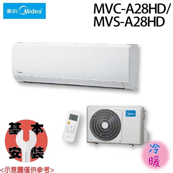 限量【Midea美的】4-6坪變頻冷暖型分離式冷氣 MVC-A28HD/MVS-A28HD 基本安裝免運費