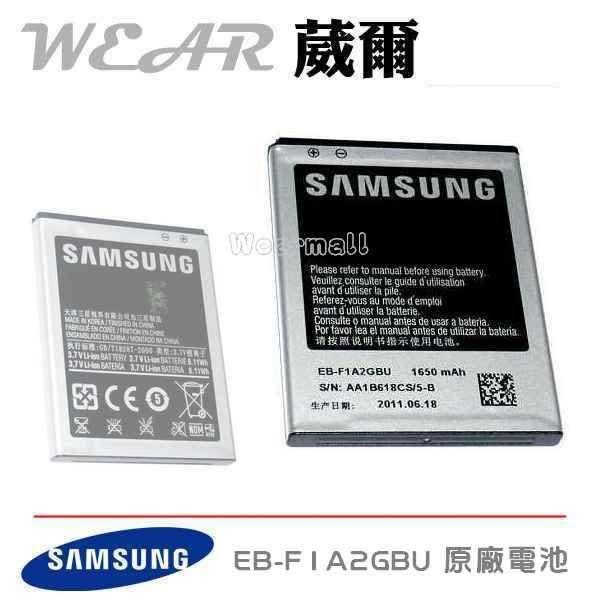 Samsung EB-F1A2GBU【原廠電池】GALAXY S2 i9100 Galaxy R i9103 i9105 S2 Plus Camera EK-GC100 EK-GC110