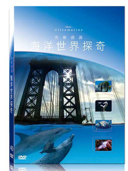 新動國際【40-音樂通識-海洋世界探奇】BBC-Music-Ultramarine-DVD