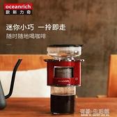 歐新力奇全自動滴漏美式便攜咖啡機家用小型手沖萃取杯AQ 有緣生活館