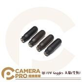 ◎相機專家◎ 預購 DJI 大疆 FPV 飛行眼鏡天線 Goggles V2 天線 雙頻 空拍機配件 公司貨