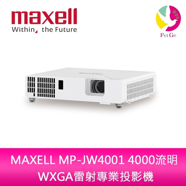 分期0利率 MAXELL MP-JW4001 4000流明 WXGA雷射專業投影機