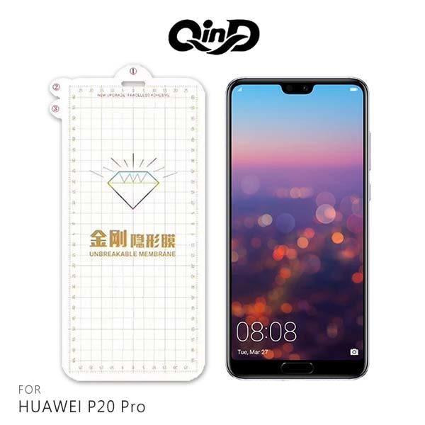 【愛瘋潮】QinD HUAWEI P20 Pro 金剛隱形膜 清透纖薄 高清高透