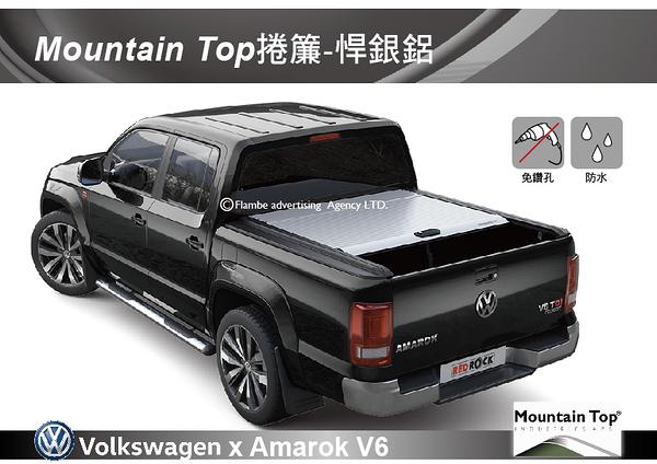 ||MyRack|| Mountain Top捲簾-悍銀鋁 Amarok V6 標準版 安裝另計|| 皮卡 貨卡
