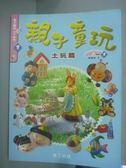 【書寶二手書T4/少年童書_ZBM】親子童玩-上玩篇_謝麗卿