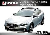 ||MyRack|| INNO XS100 FLUSH TYPE 車頂架 車頂有縱桿專用 橫桿 行李架 || THULE