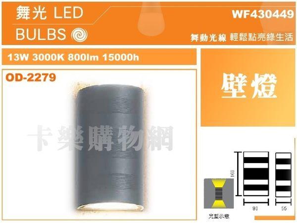 舞光 OD-2279 LED 13W 3000K 黃光 全電壓 戶外 銀狐壁燈_WF430449