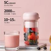 果汁機榨汁機家用便攜式水果學生宿舍小型充電動迷你榨汁杯炸阿卡娜