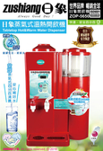 【艾來家電】【分期0利率+免運】日象蒸氣式濾心開飲機10L ZOP-5650