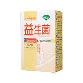 優杏~益生菌ABS-13 (90粒/盒)