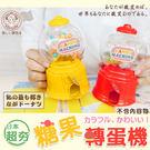 【二入衝評降↘】扭轉糖果機日本精緻可愛扭蛋轉蛋 玩具存錢筒 ☆匠子工坊☆【UZ0037】