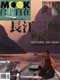 二手書博民逛書店 《長江三峽世紀之旅》 R2Y ISBN:9867941225