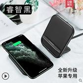 銳舞 iPhone11無線充電器蘋果專用X快充XSMax板ProMax手機iPhoneXR 聖誕節全館免運