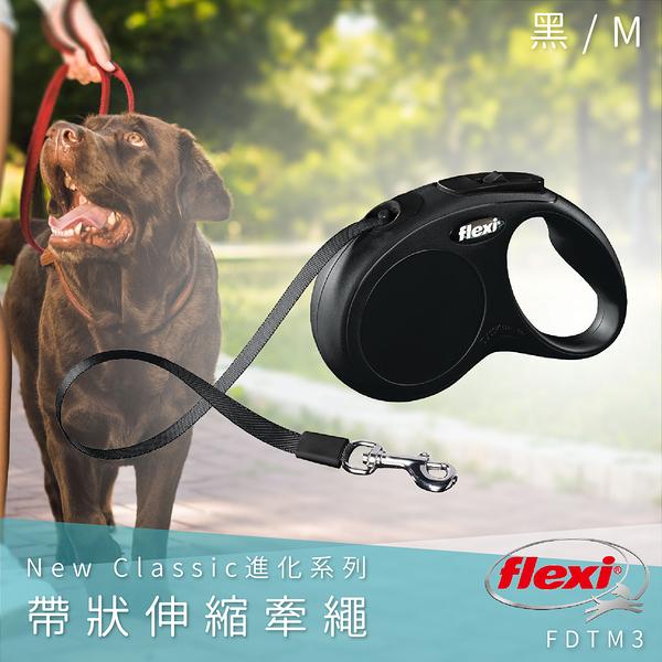 【寵物樂園】Flexi 帶狀伸縮牽繩 黑M FDTM3 進化系列 外出繩 寵物用品 寵物牽繩 德國製