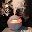 迷你噴霧usb加濕器小風扇空氣凈化家用靜音臥室床頭小夜燈空氣保濕器     科炫數位