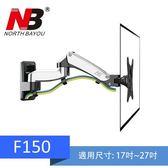 【NB】F150/17-27吋桌上型氣壓式液晶螢幕架
