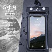 手機防水袋蘋果8游泳潛水防水手機殼vivo華為oppo手機套通用觸屏 運動部落