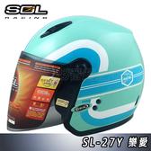 【SOL 小帽款 安全帽 SL-27Y 樂愛 亮薄荷綠】小頭款 輕量 半罩 3/4罩 雙D扣 內襯全可拆 送贈品