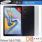 加碼贈★Samsung Galaxy Tab A 10.5 (2018) Wi-Fi T590 八核-送原廠皮套+保貼+旅充+指觸筆