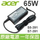 ACER 宏碁 65W 原廠變壓器 Aspire P3-171 S5-391 S7-391 S7-392 W700P
