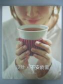 【書寶二手書T9/設計_IBD】設計,不安於室_原價350_林桂嵐