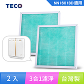 TECO東元 三合一HEPA活性碳濾網(適用NN1601BD空氣清淨機) YZAN16*2入組