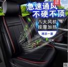 通風坐墊汽車坐墊吹風製冷坐墊夏季電加熱墊按摩座椅空調座墊